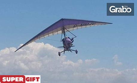 20 минути тандемен полет с мотоделтапланер над Шумен, с включен транспорт и видеозаснемане