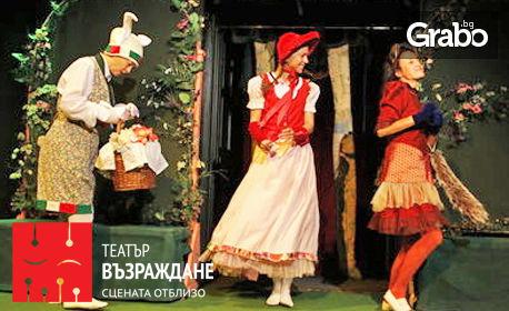 """Театър за деца! Спектакълът """"Червената шапчица"""" на 20 Май"""