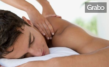 60 минути релакс! Класически или релаксиращ масаж на цяло тяло