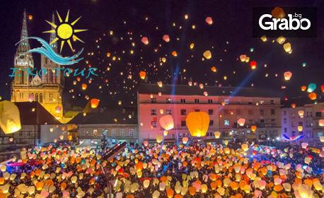За Нова година в Загреб! 2 нощувки със закуски, плюс транспорт и посещение на Ниш