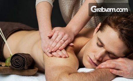 Лечебен, спортен или антистрес масаж на цяло тяло