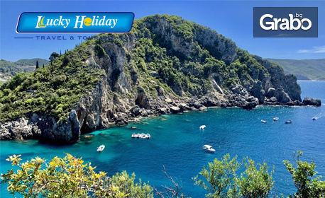 Лятна екскурзия до остров Корфу! 7 нощувки със закуски и вечери, плюс транспорт