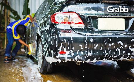 Външно и вътрешно измиване на кола, плюс почистване на табло и стъкла, или на двигател