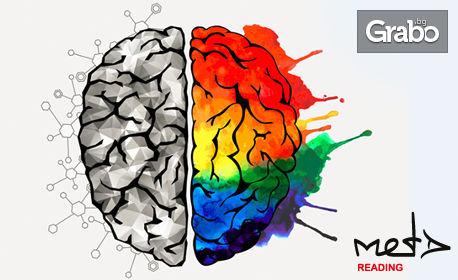 """Ускорен курс """"Игри за ума - повишаване на паметта и концентрацията"""" на 1 Юни"""