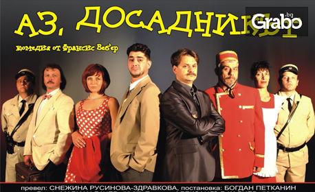 """Гледайте Мариан Бачев и Александър Кадиев в комедията """"Аз, Досадникът"""" - на 27 Август"""