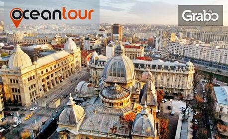 Лятна екскурзия до Букурещ, Синая, Бран и Брашов! 2 нощувки със закуски, плюс транспорт