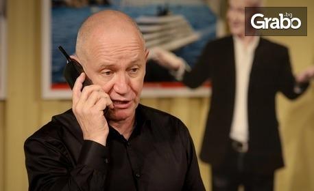 """Гледайте Христо Шопов в комедията """"Не е за телефон"""" - от Лиза Шопова и Елин Рахнев на 14 Октомври"""