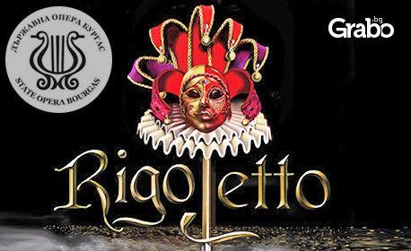 """Операта от Верди """"Риголето"""" на 5 Март"""