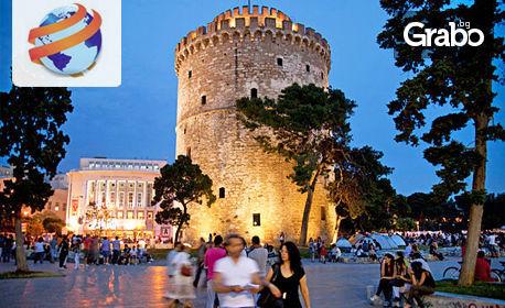 """Еднодневна екскурзия до Солун, плюс фото пауза при скулптурата """"Веселите чадъри"""""""