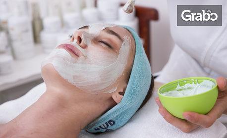 Освежаваща терапия за лице - за жени и мъже, или мануално почистване