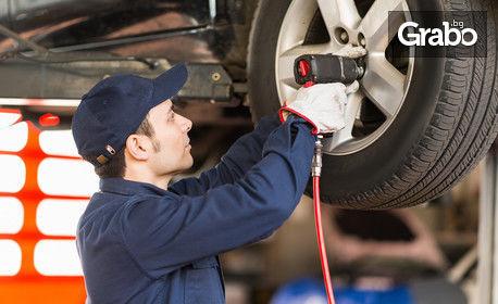 За автомобила! Смяна на 4 броя гуми с размер 13 или 14 цола