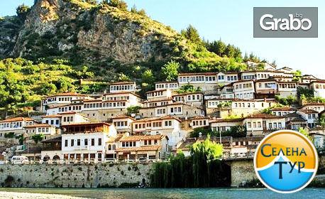 Екскурзия до Албания през Юли! 3 нощувки със закуски и вечери в Дуръс, плюс транспорт и посещение на Тирана