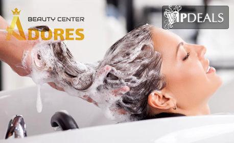 Подстригване и масажно измиване на коса, плюс подхранваща маска и оформяне със сешоар
