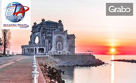 Екскурзия до Констанца и Мамая на 9 Август, с възможност за телегондола и плаж