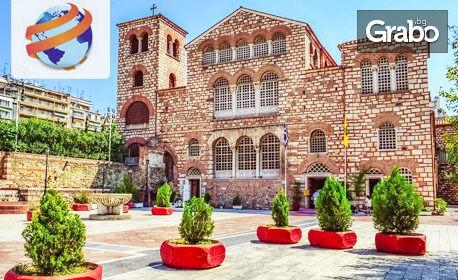 """Еднодневна екскурзия до Солун и """"Веселите чадъри"""" на 18 Август"""