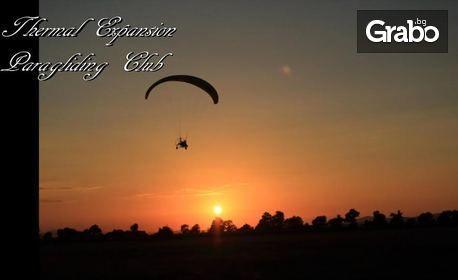 Тандемен полет с моторен парапланер, плюс заснемане с GoPro