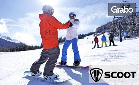 Зимни приключения на Витоша! Урок по сноуборд за родител и дете от 1 до 12 клас