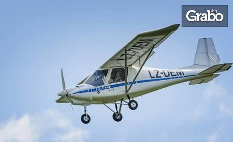 Полет със самолет край Казанлък - с пилот с над 4500 летателни часа