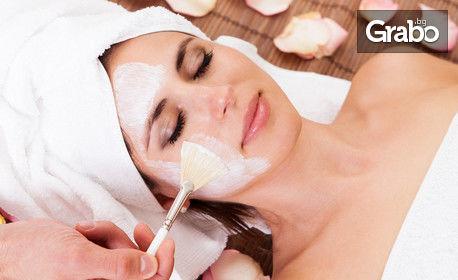 Дълбоко почистване на лице с ултразвук, маска и въвеждане на серум - без или със биостимулация на околоочен контур