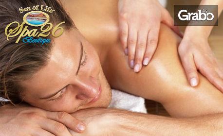 Болкоуспокояващ масаж на гръб с регенериращо масло