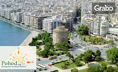 Разходка в Гърция! Еднодневна екскурзия до Солун на 13 Oктомври