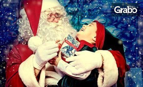 2 часа игри и приказки в компанията на Дядо Коледа, плюс меню и подарък-изненада