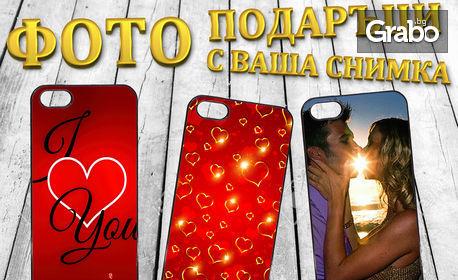 Подарък по избор с ваша снимка - пъзел, ключодържател, подложка за мишка, комплект чаши или кейс за телефон