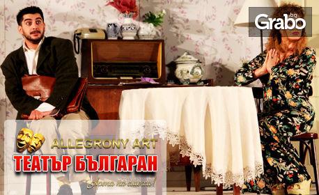 """Аня Пенчева в комедията """"Тя, той и още двама - трима"""" на 29 Октомври"""