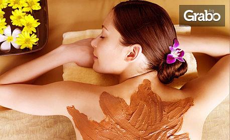 Масаж на гръб или на цяло тяло, шоколадова или лечебна терапия или антицелулитен масаж