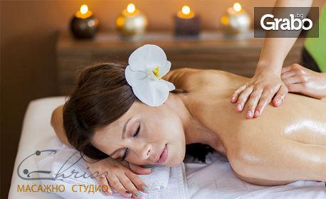 Релаксиращ или класически масаж - на гръб или на цяло тяло