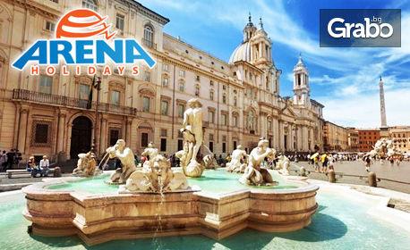 През Септември или Октомври в Рим! 3 нощувки със закуски, плюс самолетен билет
