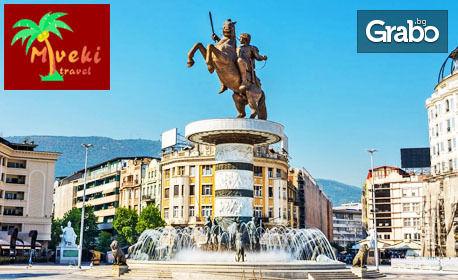 Еднодневна екскурзия Скопие и каньона Матка през Юни или Юли