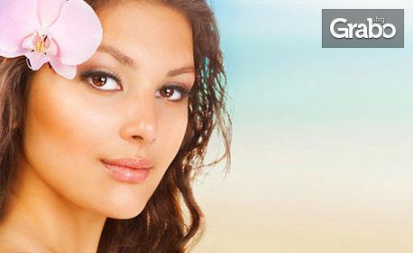 Терапия за лице по избор - за хидратация, за зряла кожа, при проблемна кожа или антиоксидантна с витамин C