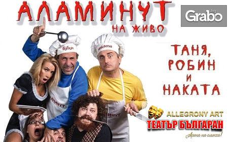 """Скеч-шоуто """"Новогодишен Аламинут на живо"""" на 27 Януари"""