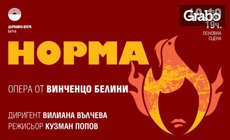 """Операта """"Норма"""" - на 19 Октомври"""