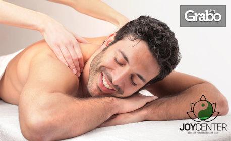 120 минути масаж и маска на цяло тяло, или лазерна липосукция на зони по избор