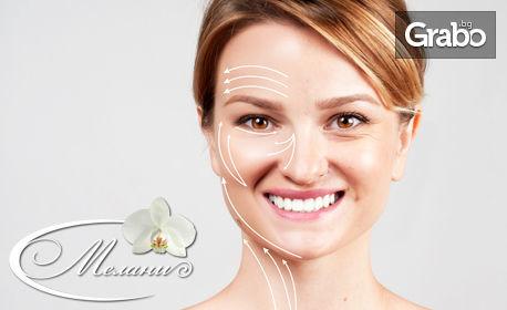 Една процедура радиочестотен лифтинг на лице и шия