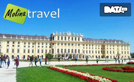 За 24 Май до Виена! 2 нощувки със закуски, транспорт и посещение на Парндорф
