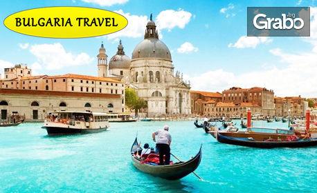Посети Рим, Ватикана, Флоренция, Болоня и Венеция! 5 нощувки със