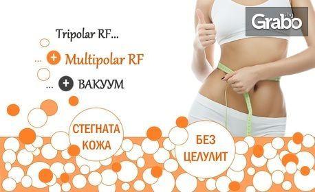 Отслабваща и стягаща процедура с Multipolar RF и вакуум - на зона или обиколка по избор