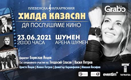 Спектакълът на Хилда Казасян и Плевенска филхармония със специалното участие на Теодоси Спасов и Васил Петров - на 23 Юни