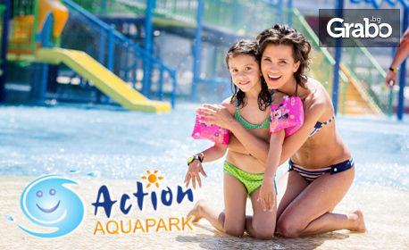 Вход за цял ден на аквапарк в Слънчев бряг