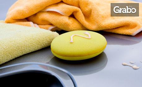 Външно измиване и подсушаване на лек автомобил, плюс цялостно пастиране и намазване на гумите със силикон