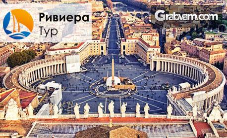 Екскурзия до Рим през Януари или Февруари! 3 нощувки със закуски, плюс самолетен транспорт и възможност за Тиволи
