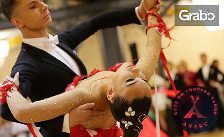 4 или 8 посещения на Спортни танци за деца