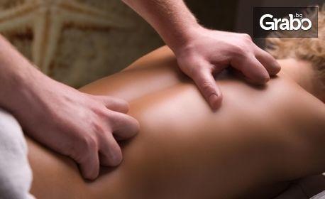 Масаж по избор - класически на гръб или цяло тяло, или китайски лечебен на цяло тяло