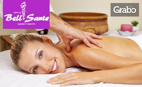 Лечебен класически масаж на гръб