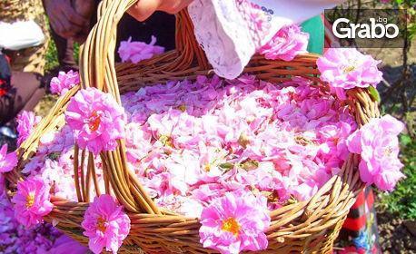 Еднодневна екскурзия до Казанлък за Празника на розата на 23 Май