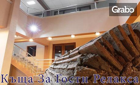 До края на Октомври в Сапарева баня! Нощувка със закуска за двама, плюс джакузи, сауна и парна баня