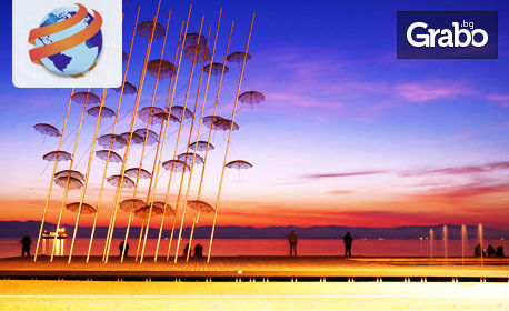 """Разходи се до Гърция! Еднодневна екскурзия до Солун и """"Веселите чадъри"""""""